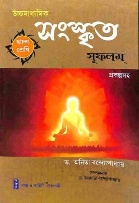 Uchhamadhyamik (Higher Secondary) Sanskrit Sufalam Class 12 In Bengali