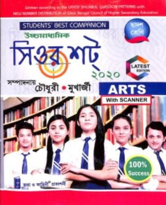 Uccha Madhyamik (Higher Secondary) Sure Shot Arts Class 12 (Bengali Version) 2020