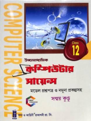 Higher Secondary (Ucchamadhyamik) Computer Science Class 12 (Twelve) - Bengali Version