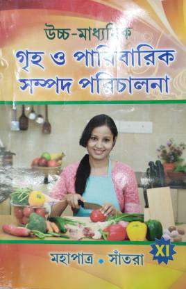 Higher Secondary Home Science Guide Class 11(Bengali Version)