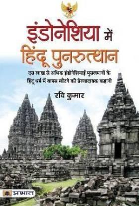 Indonesia Mein Hindu Punarutthan