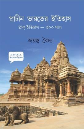 Prachin Bharoter Itihas (Prachin Somoikal-300 Saal) (Bengali)
