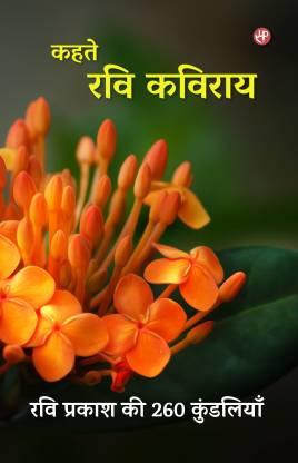 Kehetey Ravi Kaviraye (Ravi Prakash Ki 260 Kundaliyaan)
