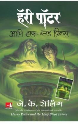 Harry Potter Ani Half-Blood Prince (Marathi)