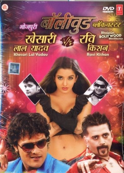 Bhojpuri Bollywood Blockbuster: Khesari Lal Yadav V/S Ravi