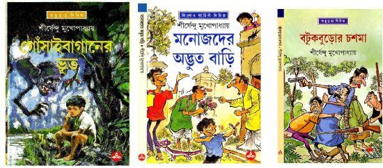 Manojder Adbhut Bari: Botuk Buror Chasma: Gosainbaganer Bhoot