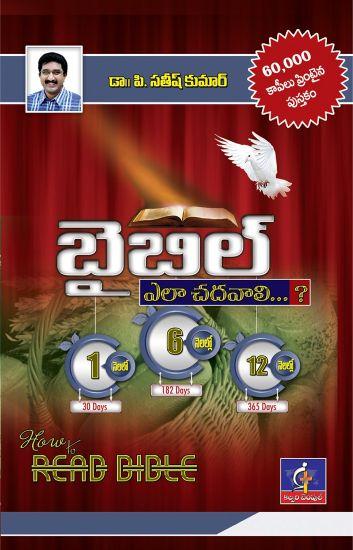 Bible Ela Chadavali…?: Buy Bible Ela Chadavali…? by Dr  P