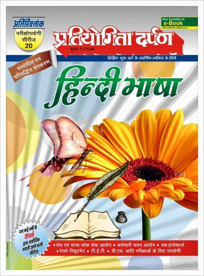 Series-20 Hindi Language: Buy Series-20 Hindi Language by