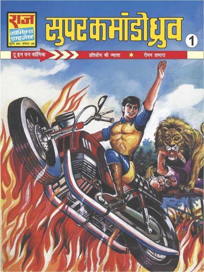 Super Commando Dhruv Digest 1 Raj Comics In Hindi: Buy Super