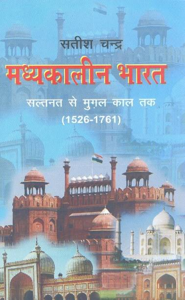 Madhyakalin Bharat-2