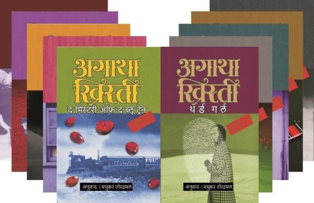 Agatha Christie Set 2 (Set of 10 Books)