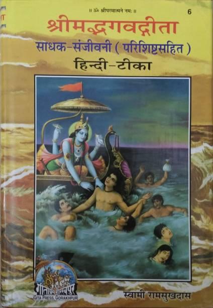Gita Sadhak Sanjivani (Book Code-6) Hindi HB