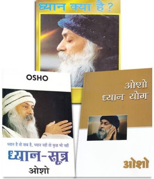 Osho Dhyan Sadhna (3 books Set)