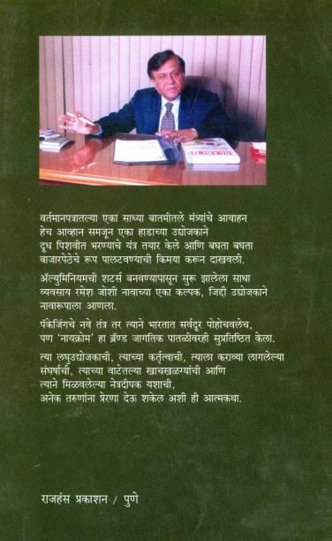 Marathi Fiction Nonfiction Books - Buy Marathi Fiction Nonfiction