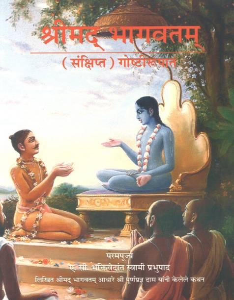 Srimad Bhagavatam In Story Form (Marathi)