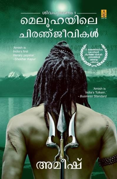 Malayalam Indian Writing Books - Buy Malayalam Indian