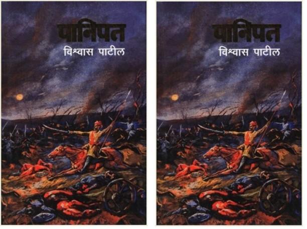 Panipat Marathi Novel Pdf