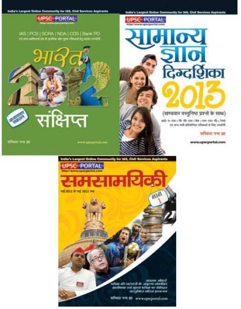 Bharat 2012 and Samanya Gyan Digdarsika with Samsamayki 2012 (Set of 3 Books)