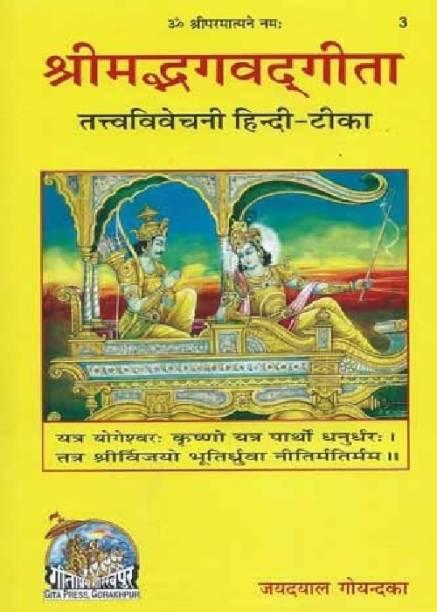 Srimad Bhagavad Gita (Code-3) (Hindi)