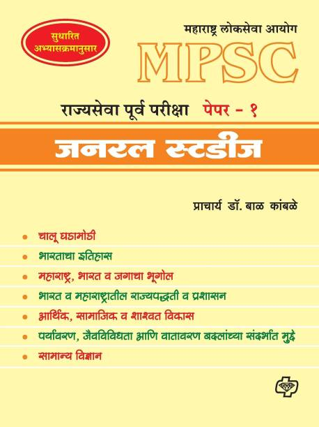 Marathi Upsc Exams Books - Buy Marathi Upsc Exams Books
