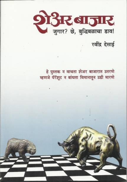 Share Bajar Jugar Ki Buddhibalacha Daav?