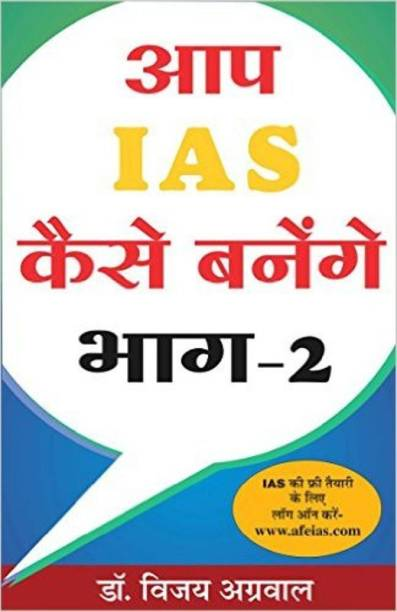 Aap IAS Kaise banenge bhag-2 (Hindi)