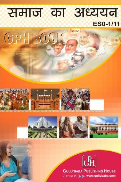 ESO-1/11 The Study Of Society in Hindi Medium