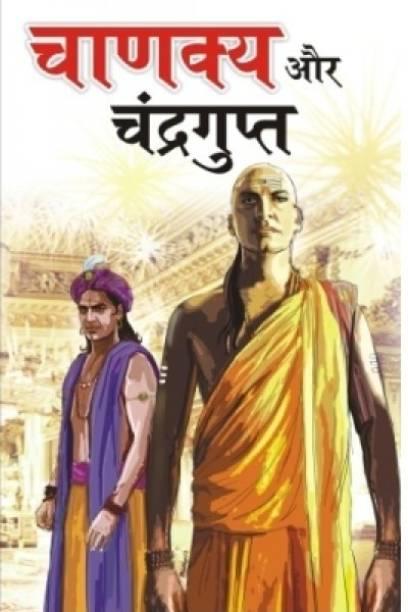 Chanakya Aur Chandragupt