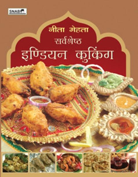 Free Nita Mehta Cookbook Pdf