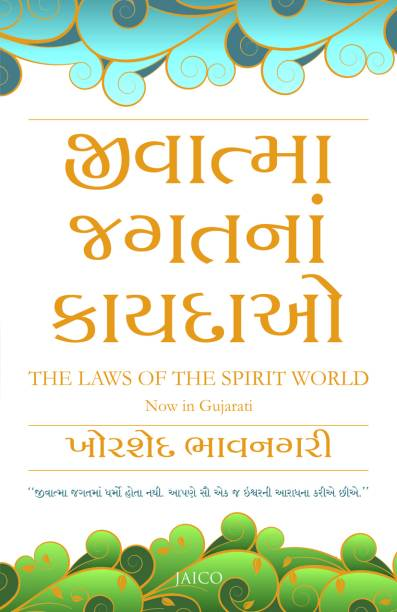 The Laws of the Sirit World