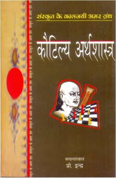 Kautilya Arthshastra