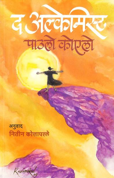 Marathi Books - Buy Marathi Books Online at Best Prices In India