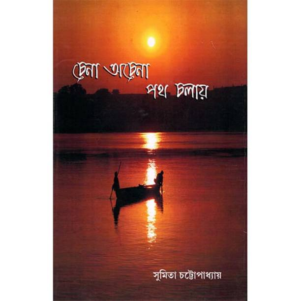 Bengali books buy bengali books online at best prices indias chena achena path chalay fandeluxe Gallery