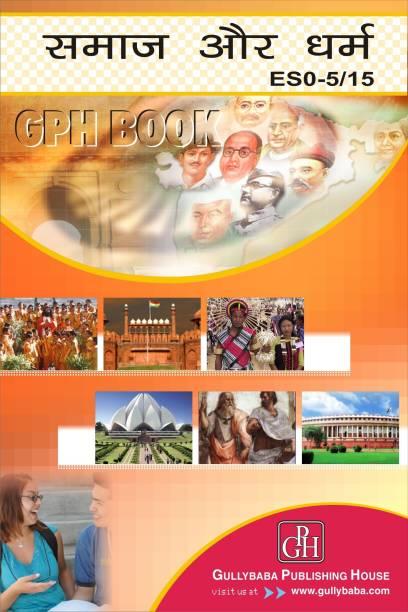 Hindi Humanities Books - Buy Hindi Humanities Books Online