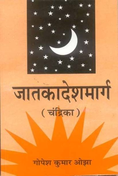 Gopesh Kumar Ojha Books Buy Gopesh Kumar Ojha Books Online At Best