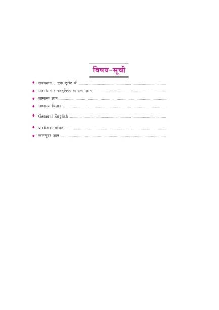 Rajasthan Vidhyut Vitran Nigam Limited Data Entry Operator Bharti Pariksha
