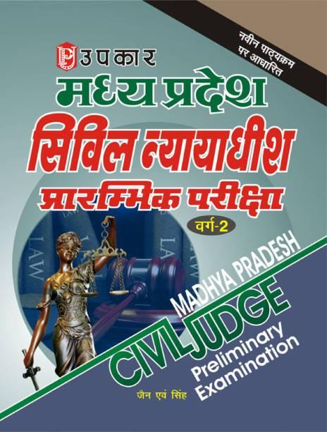 Madhya Pradesh Vyavhar Nyayadhish Pariksha