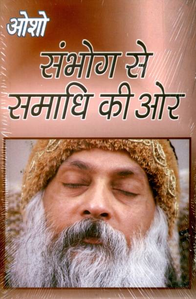 Osho Books Buy Osho Books Online At Best Prices Indias Largest