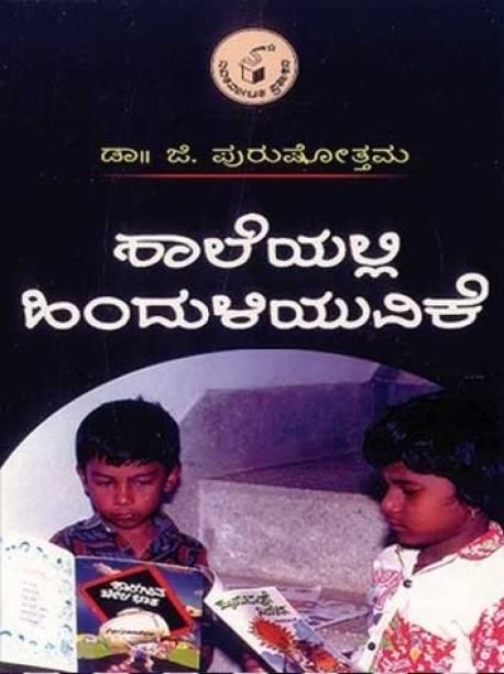 Shaaleyalli Hinduliyuvike