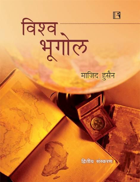 Vishwa Bhugol