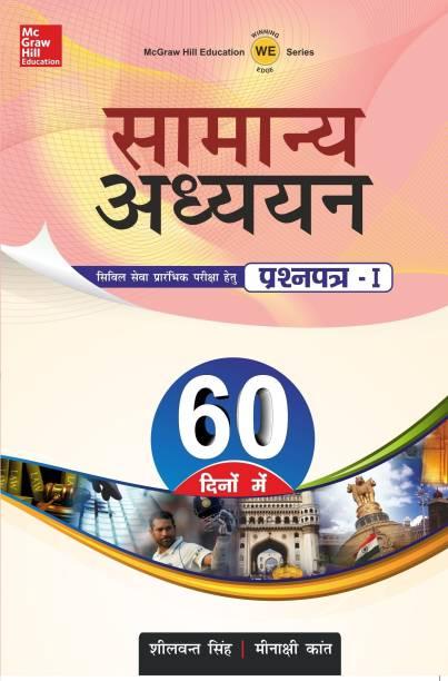 Samanya Adhyan: 60 Dino Mein Prashan Patra I