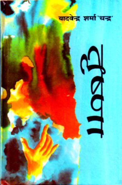 Hindi Literature Fiction Books - Buy Hindi Literature