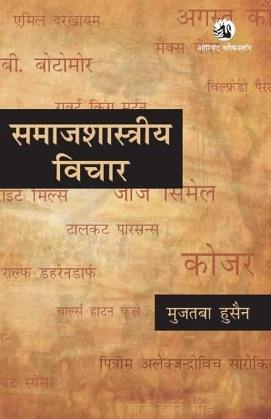 Samajshastriya Vichar