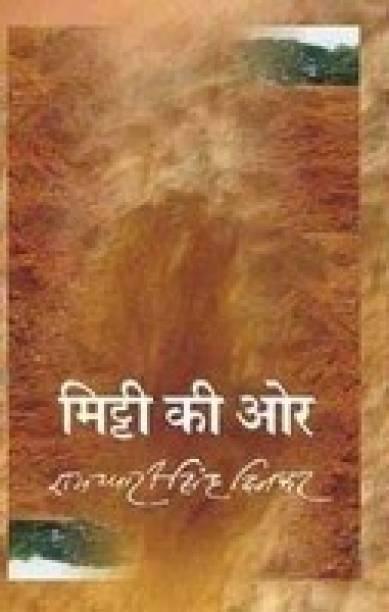 Ramdhari Singh Dinkar Indian Writing Books - Buy Ramdhari Singh