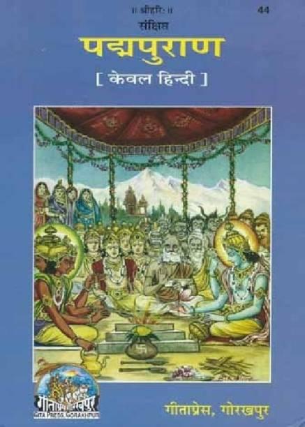 Padampuran (Code-44) (Hindi)