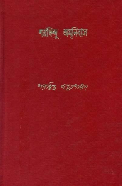 Bengali Fiction Nonfiction Books - Buy Bengali Fiction