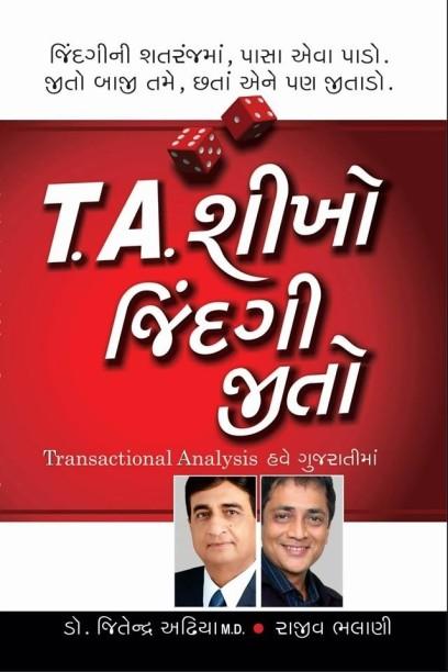 Jitendra Adhiya Books Pdf