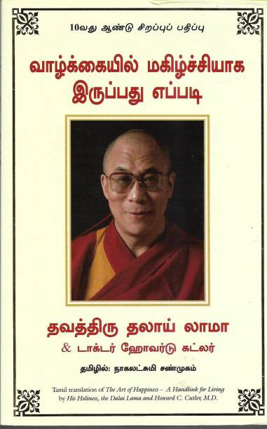 TAMIL TRANSLATION OF THE ART OF HAPPINESS -A HAND BOOK OF LIVING