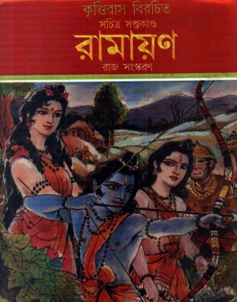 Ramayna Books - Buy Ramayna Books Online at Best Prices