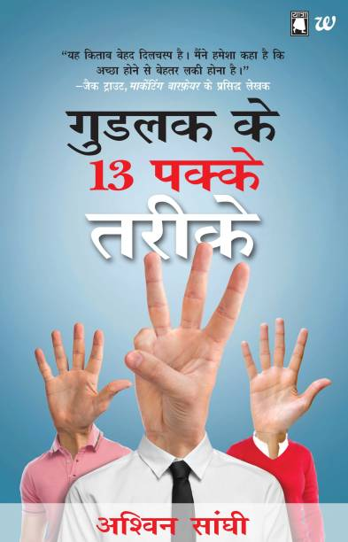 13 Steps to Bloody Good Luck - Hindi
